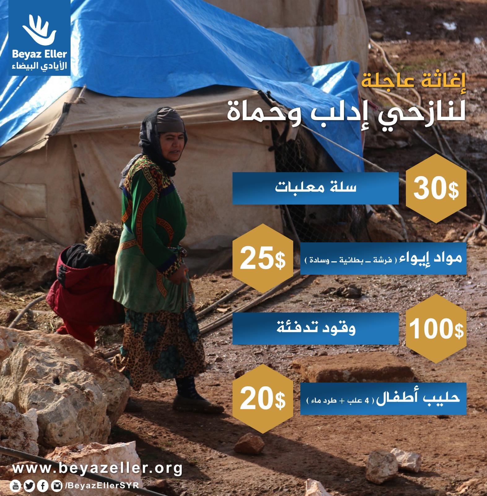 لنازحي إدلب وريف حماه
