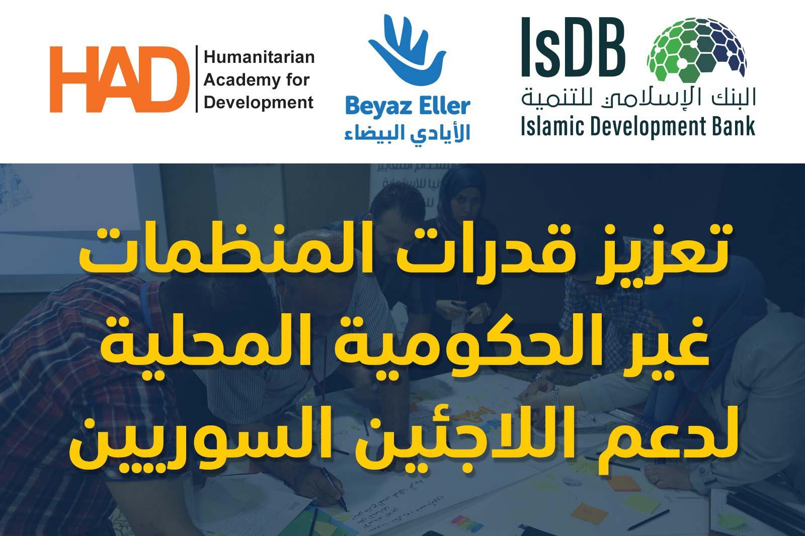 برامج تدريبية لتعزيز قدرات المنظمات غير الحكومية المحلية لدعم اللاجئين السوريين